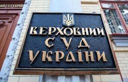 Судебная практика Верховного суда Украины - компетенция ГАСИ