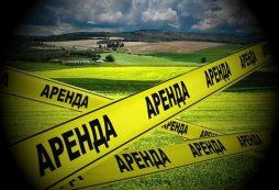 В Украине хотят отменить понятие постоянного пользования на землю