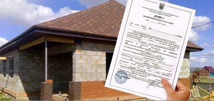Приватизировать земельный участок в Херсоне