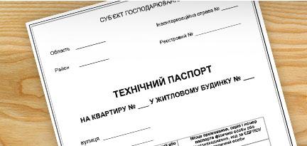 Изготовление технического паспорта